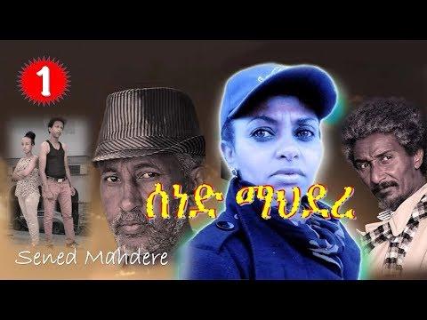 New Eritrean Series 2019  ሰነድ ማህደረ   Sened Mahdere  Part 01