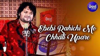 Ebebi Rahichi Mo Chhati Upare Sad Song Studio Version Humane Sagar Sidharth Music