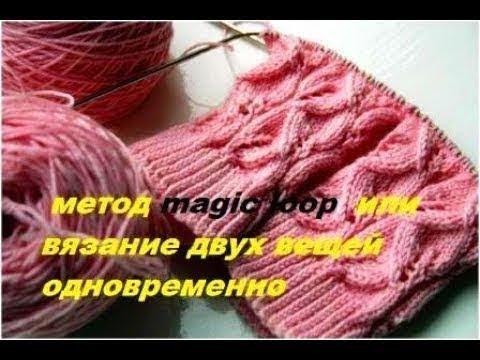 видео Magic Loop вязание двух носков или рукавоводновременно