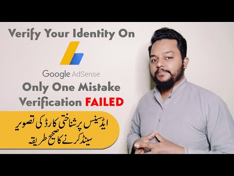 How To Verify My Identity On AdSense Properly | Apply For Google Adsense PIN in Pakistan 2020