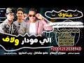 مهرجان الي مودار ولاف 🔥 للناس ثريبي يبكي كل الشعب الليبي    الفنان عموري الرملي   مامو   رجب استريو