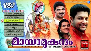 മായാമുകുന്ദo | Hindu Devotional Songs Malayalam | Guruvayoorappan Devotional Songs Jukebox