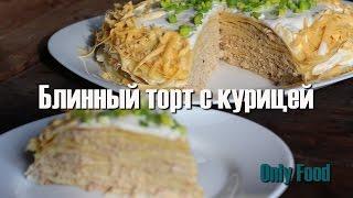 Блинный торт с курицей - Масленица  | Быстро и вкусно - как приготовить блинный торт (pancake cake)