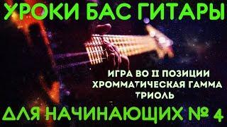 Уроки игры на бас гитаре для начинающих #4 // Игра во II позиции. Хроматическая гамма. Триоль.