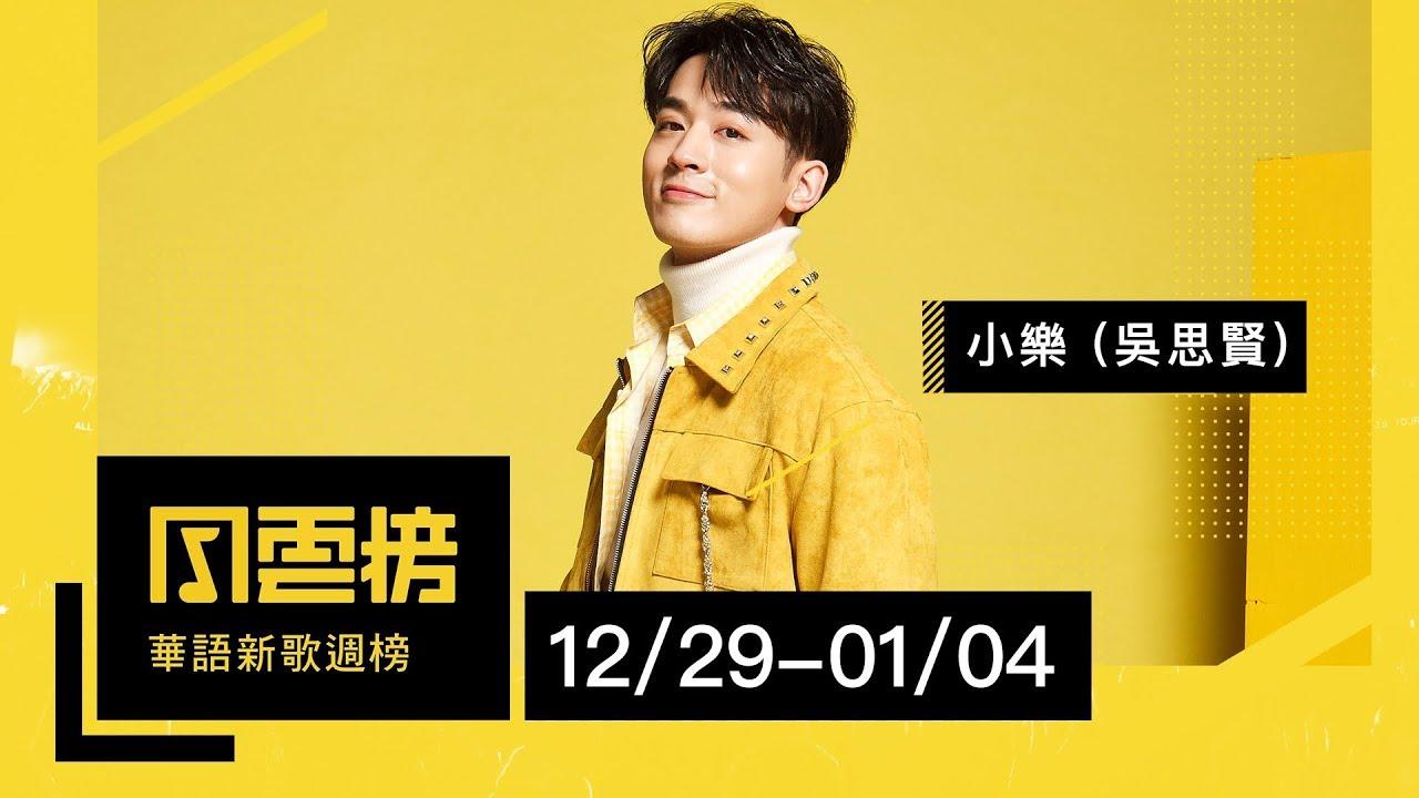 小樂擔任報榜嘉賓:「前三名都跟林俊傑有關」KKBOX 華語新歌週榜(12/28-1/4)