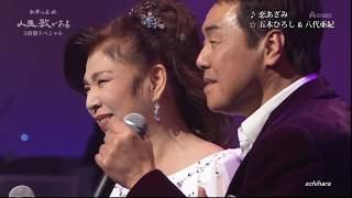 恋あざみ ◇ コラボレーション ☆ 歌唱:五木ひろし & 八代亜紀/作詞:泉...