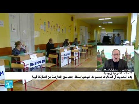 ...الروس يواصلون الإدلاء بأصواتهم في انتخابات تشريعية م