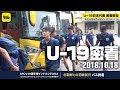 インドネシアの暑さ対策は? 初戦・北朝鮮に向けて前日会見&練習|U-19日本代表 AFC U-19選手権密着取材@インドネシア 2018.10.18