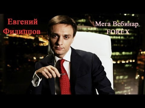 Обучение «ST» Форекс / Forex - МЕГА Онлайн Вебинара от 13.01.2014, Спикер Евгений Филиппов!