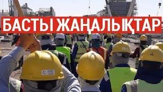 Басты жаңалықтар. 01.07.2019 күнгі шығарылым / Новости Казахстана