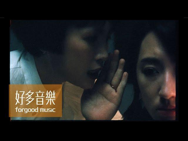 魏如萱 waa wei [ 恐慌症 Panic Attack ] Official Music Video