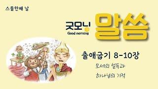 [도시락/굿모닝말씀] 스물한째날 출애굽기8-10장_모세…