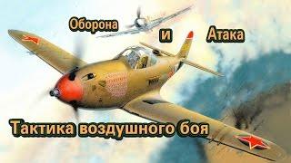 Воздушный бой. Атака низколетящего штурмовика Ил2