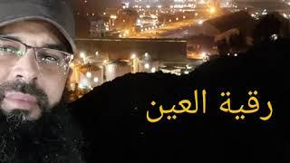 رقية شرعية بصوت الراقي المغربي مراد ابو سليمان