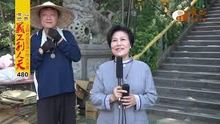 【水陸法會義工利人天480】| WXTV唯心電視台