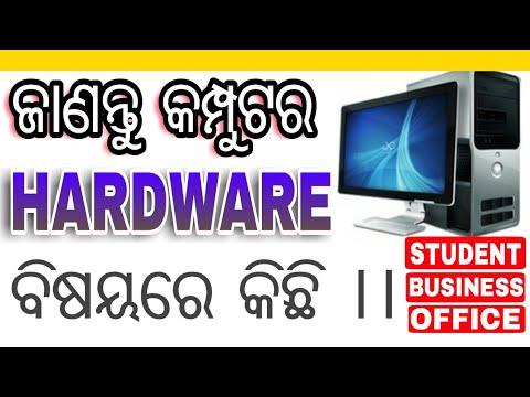 କମ୍ପୁଟର-/ମୋବାଇଲ-software-ଆଉ-hardware-ଜାଣନ୍ତୁ-||odia-by:-rdx-tips-in-one