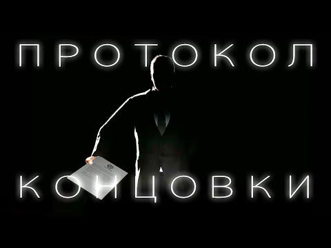 Получил Все Концовки - НАРУШИЛ ПРОТОКОЛ - Protocol #10 [Концовки]