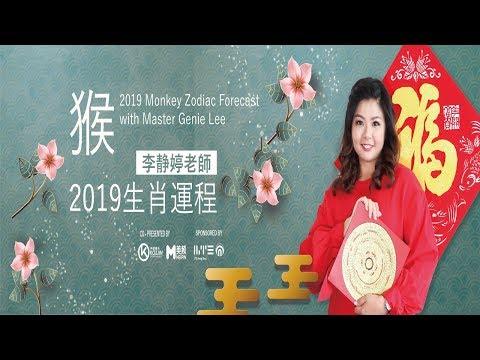 2019十二生肖运程 - 猴/李静婷老师 Monkey Zodiac Forecast with Master Genie Lee