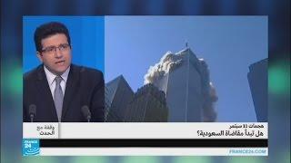 هجمات 11 أيلول/سبتمبر: هل تبدأ مقاضاة السعودية؟