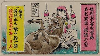 ももクロ春の一大事2018 in 東近江市』のライブ間で使用された東京03の...
