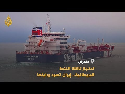 ???? مسؤول إيراني: احتجزنا الناقلة البريطانية بعد اصطدامها بقارب صيد  - نشر قبل 3 ساعة