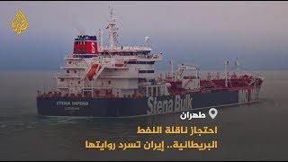 🇮🇷 مسؤول إيراني: احتجزنا الناقلة البريطانية بعد اصطدامها بقارب صيد