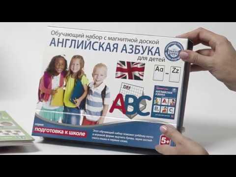 Обучающий набор «Английская азбука для детей». Школа Будущего