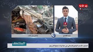 الصليب الأحمر : الوضع الإنساني في حجة يزداد صعوبة كل يوم