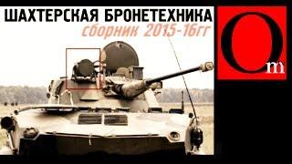 По следам путинских ихтамнетов. Легкая бронетехника.
