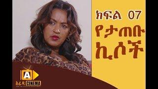 የታጠቡ ኪሶች - Ethiopian TV series YETATEBU KISOCH PART 07