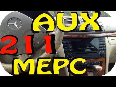 AUX Как сделать AUX в магнитоле Mercedes E Class W211 от / AEYTV