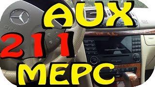 AUX Как сделать AUX в магнитоле Mercedes E class W211 от #AEYTV