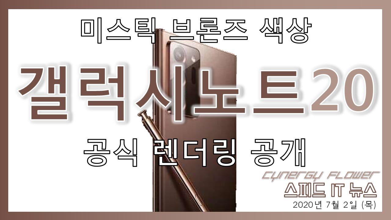 갤럭시노트20 - 미스틱 브론즈 색상 유출 | 시너지플라워
