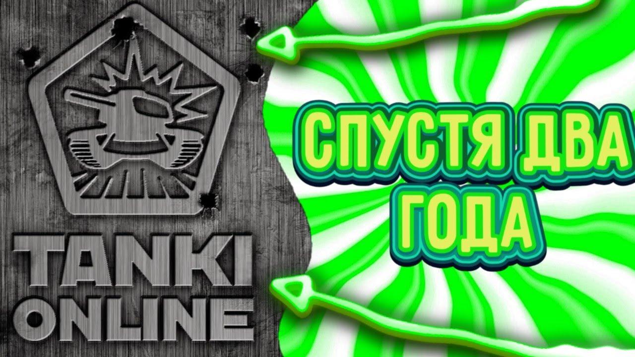 ШОК!!! ЗАШЕЛ В ТАНКИ ОНЛАЙН СПУСТЯ 2 ГОДА! - YouTube