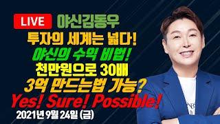 [장마감방송] ▶야신김동우◀ 투자의 세계는 넓다 야신의 수익 비법 천만원으로 30배 3억 만드는법 가능? Yes! Sure! Possible!