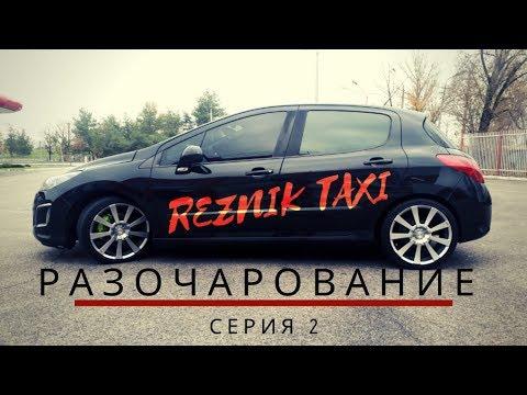 Первые поездки в Uber, сколько денег заработал? Peugeot 308 разочарование! Серия 2