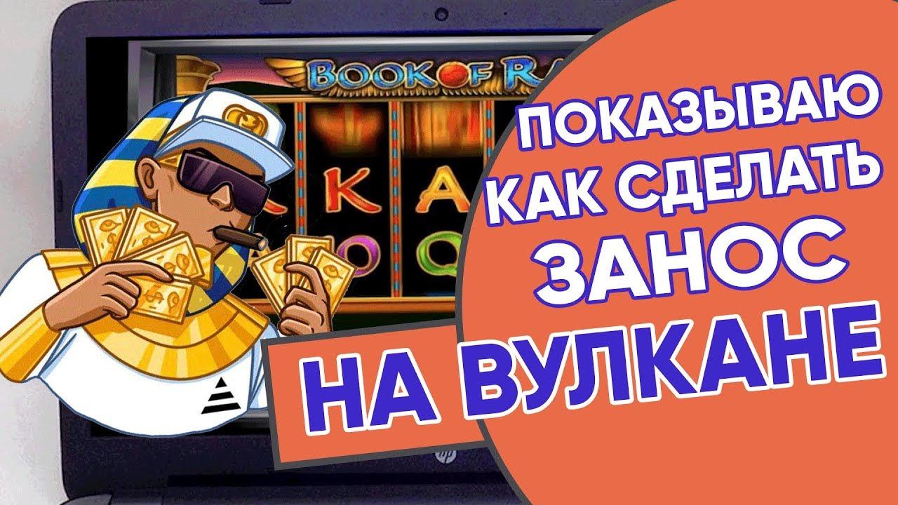 Дима показывает как сделать занос в слотах на казино Вулкан | как обыграть игровые автоматы аматик