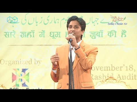 Dr Kumar Vishwas at Musharia in Dubai,  Nov 2018