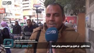 مصر العربية | سالنا الشارع .. اى الفرق بين الكريسماس ورأس السنة