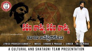 Download lagu Kadham Thokku Song | కదం తొక్కు పాట | JanaSena | Pawan Kalyan