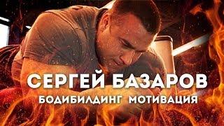 Сергей Базаров. Бодибилдинг мотивация.