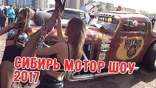 Сибирь Мотор Шоу 2017 | Siberia Motor Show 2017
