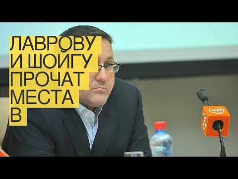 Лаврову иШойгу прочат места вновом правительстве РФ