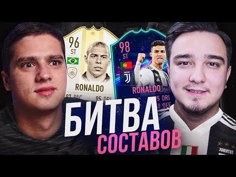 БИТВА СОСТАВОВ - РОНАЛДУ против РОНАЛДО! vs. ПШ