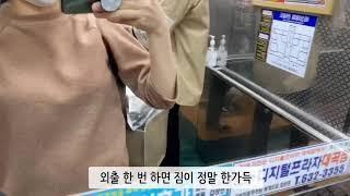 [vlog4] 오리고기 오리불고기 디저트 커피까지 오늘…