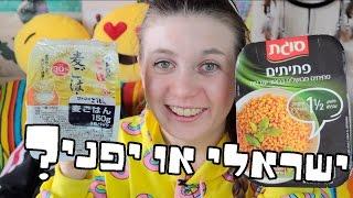 מנות במיקרוגל ישראלי או יפני והאם זה באמת טעים?