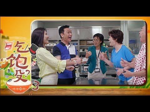 "《吃饱没?3》第十集 – ""Eat Already? 3"" Episode 10"