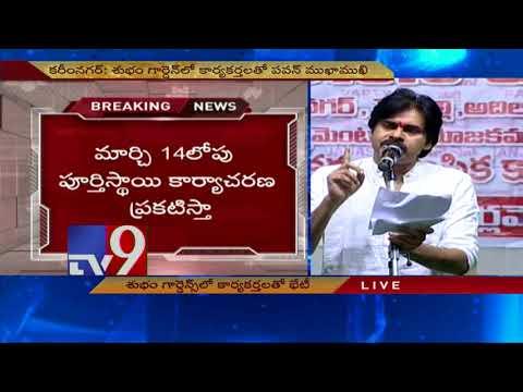Pawan Kalyan addresses Jana Sena activists at Shubham Gardens - TV9