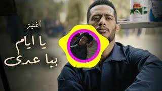أحمد سعد - أغنية يا أيام بيا عدي 2020 | بالكليمات