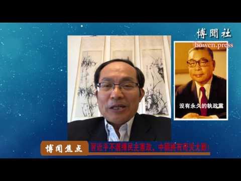 专访冯崇义教授:习近平不选择民主宪政,中国将有奇灾大难